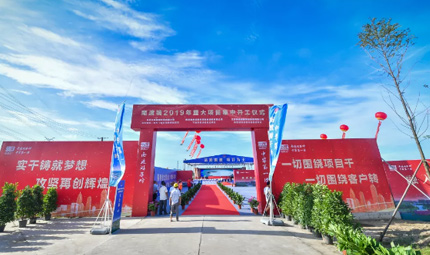The project is king | Three arrows are in line, and   three major projects with a total investment of over 2.5 billion yuan in Nandu Town are started.